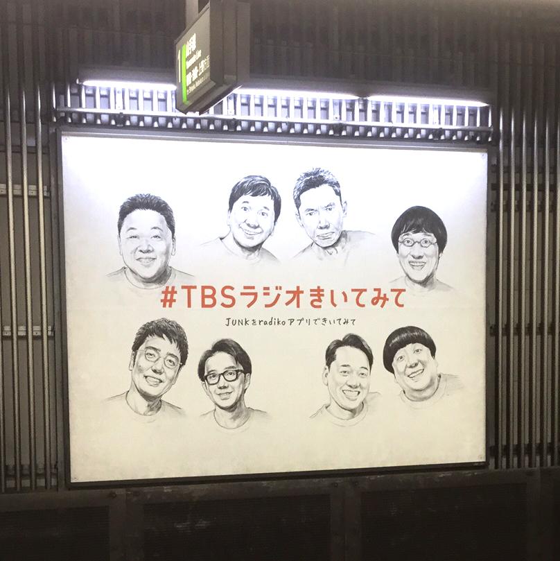 TBS RADIO / #TBSラジオきいてみて 広告キャンペーン2