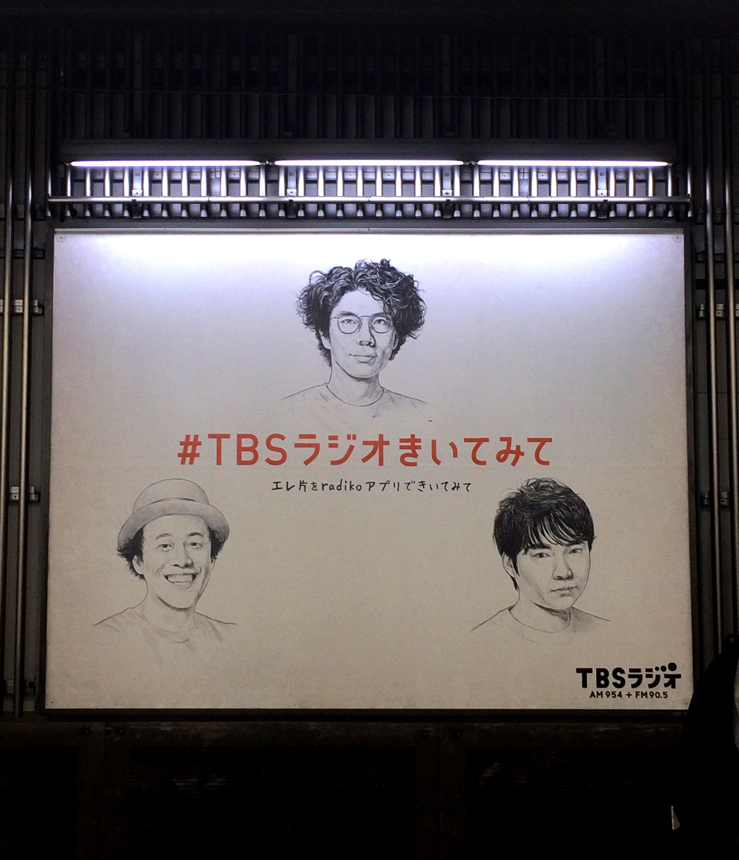 TBS RADIO / #TBSラジオきいてみて 広告キャンペーン4