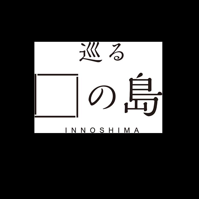 広島県因島 / 巡る因の島 PR動画+WEB1