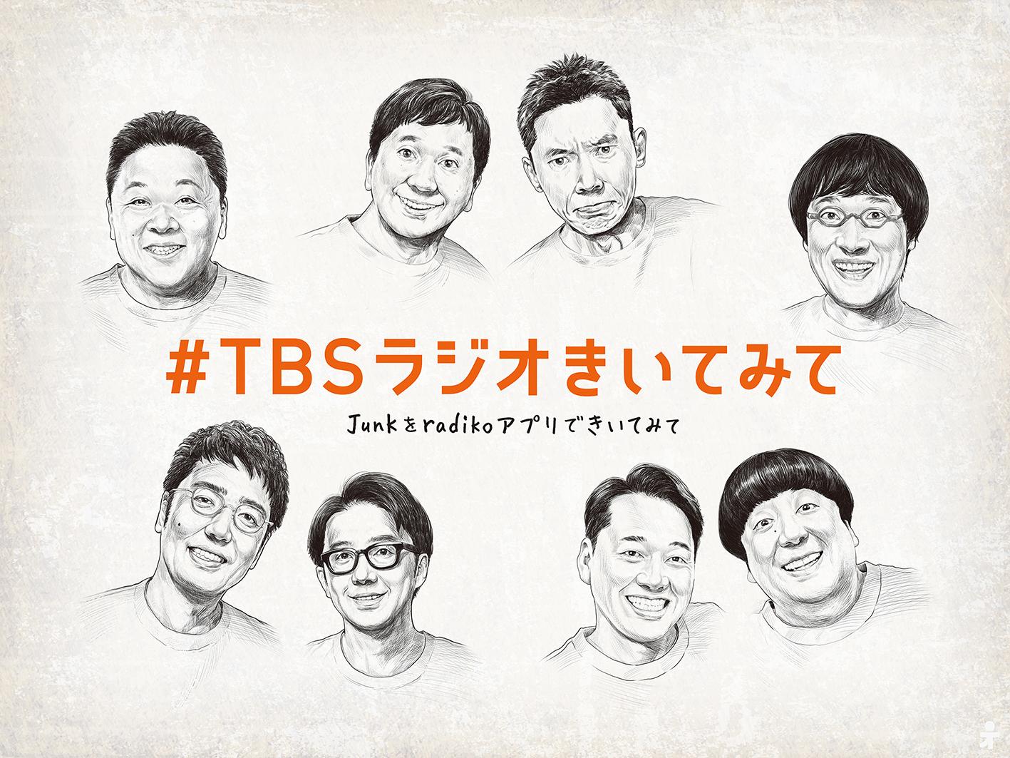 TBS RADIO / #TBSラジオきいてみて 広告キャンペーン1