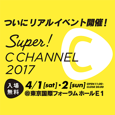 Super  C  CHANNEL 2017 / TRACK ADD