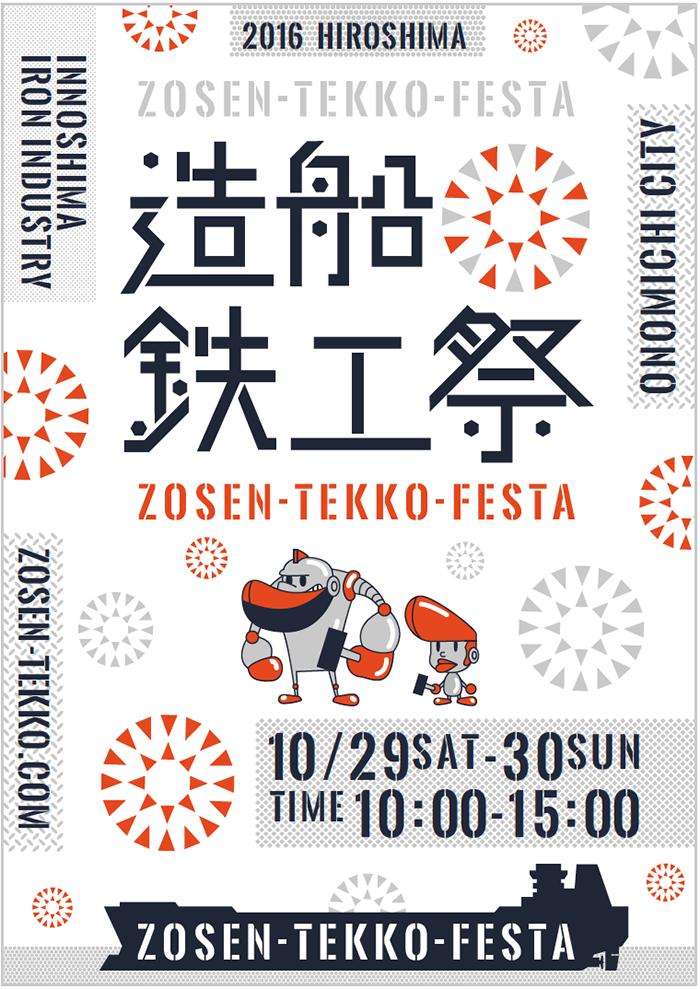 尾道市因島・造船鉄工祭3