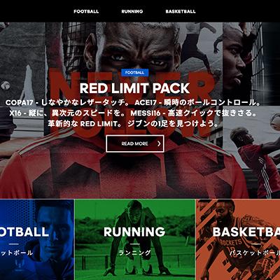 Xebio / adidas micro site