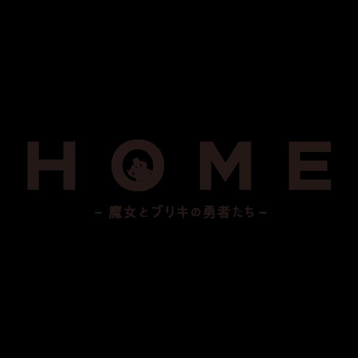 舞台  HOME -魔女とブリキの勇者たち-  劇団番町ボーイズ  SONY MUSIC ENTERTAINMENT4