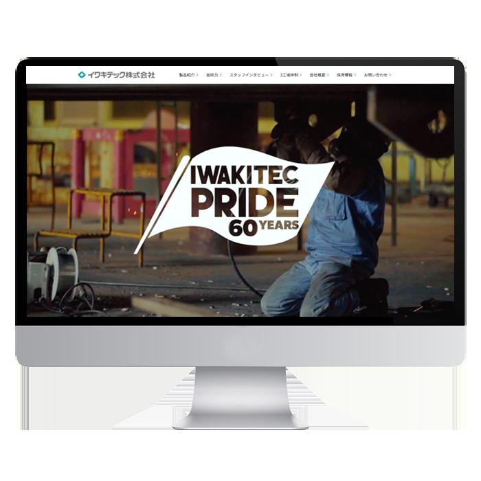 IWAKITEC 株式会社1