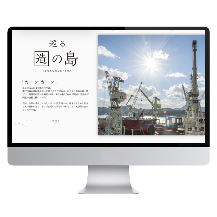 広島県因島 / 巡る因の島 PR動画+WEB5