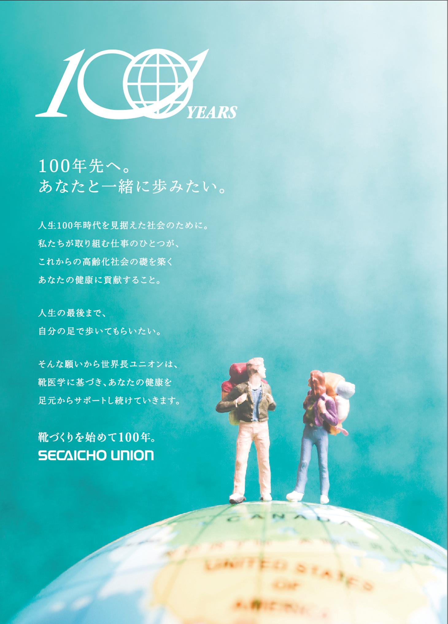 SECAICHO 100年 / 広告ポスター1