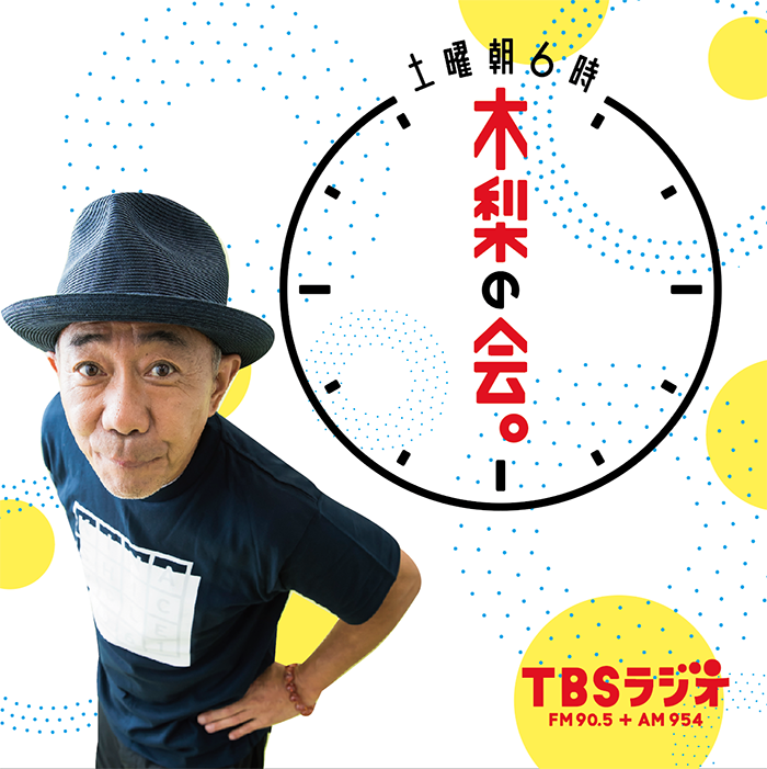 TBS RADIO VISUAL -KINASHINOKAI-