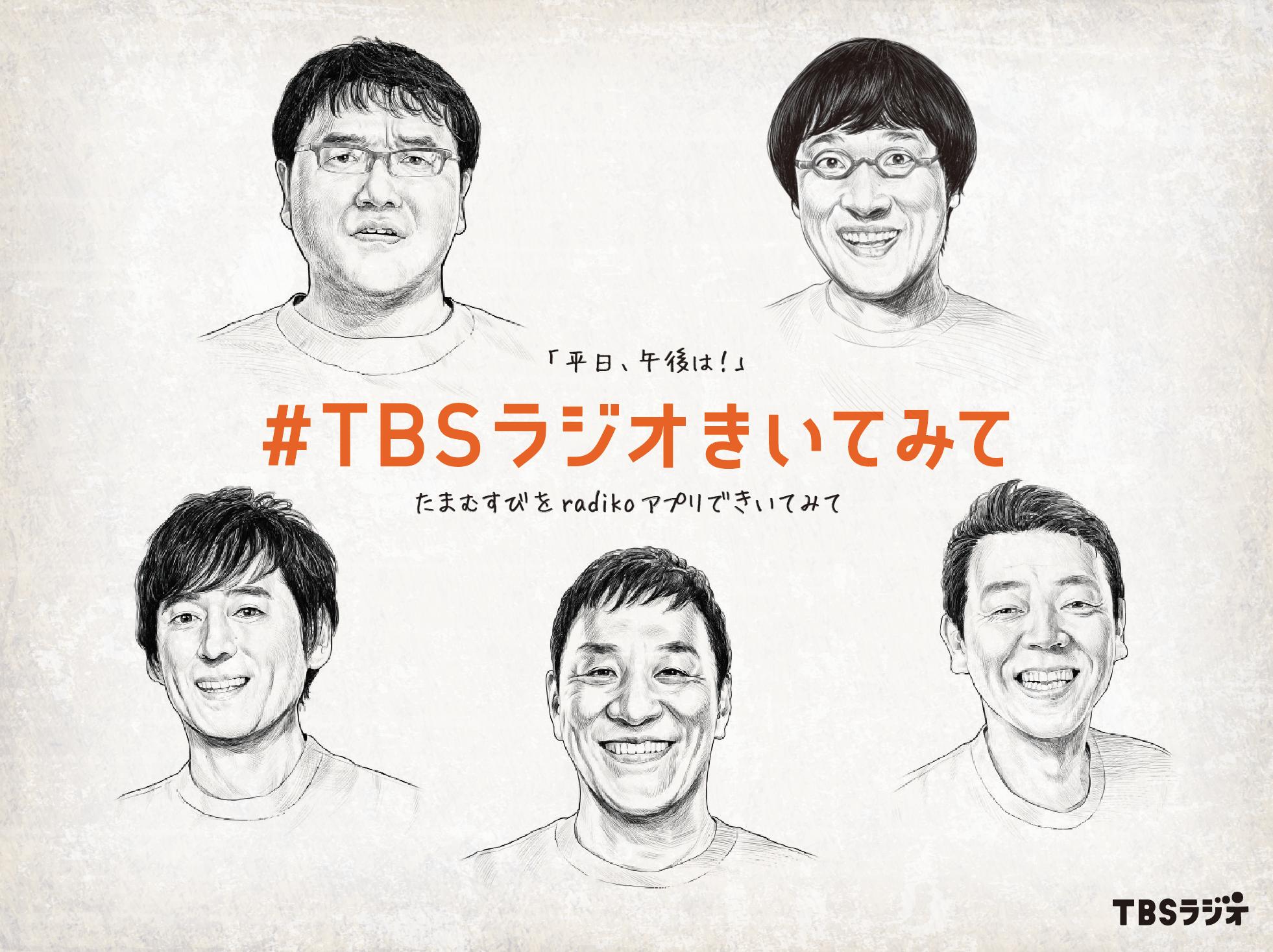 TBS RADIO / #TBSラジオきいてみて 広告キャンペーン5