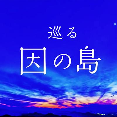 広島県因島 / 巡る因の島 PR動画