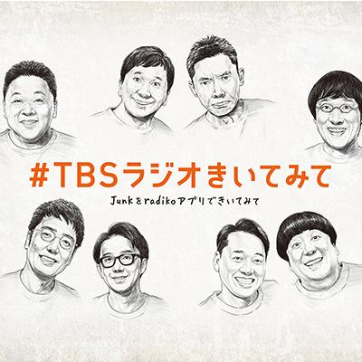 TBS RADIO / #TBSラジオきいてみて 広告キャンペーン