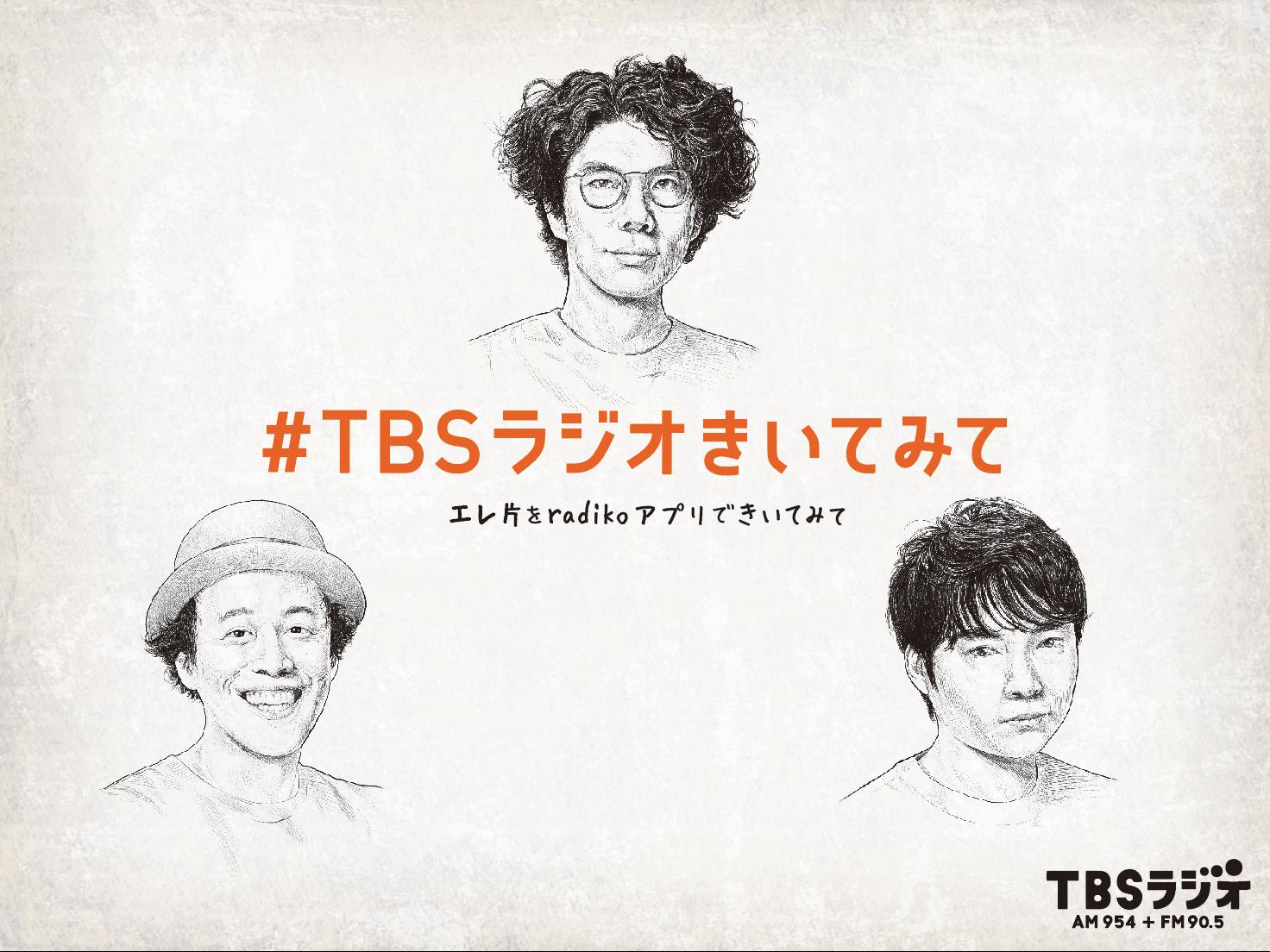 TBS RADIO / #TBSラジオきいてみて 広告キャンペーン3