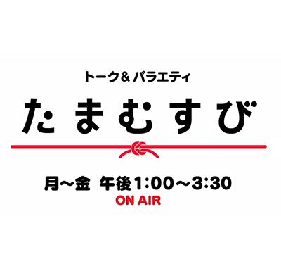 TBS RADIO たまむすび  CM