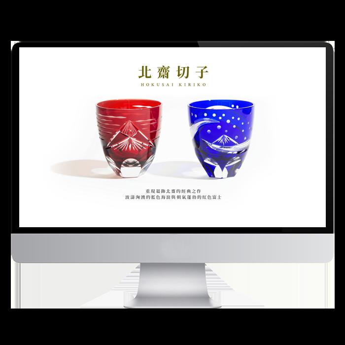 JTB商事WOAH! JAPAN   江戸切子 -中国・台湾向けLPサイト -2