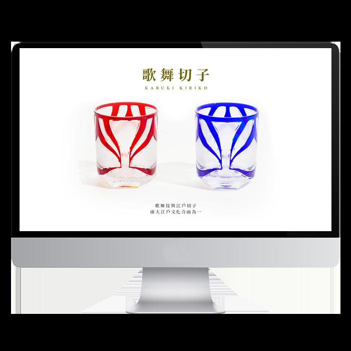 JTB商事WOAH! JAPAN   江戸切子 -中国・台湾向けLPサイト -3