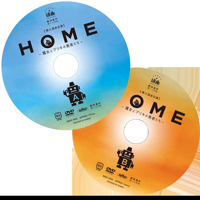 舞台  HOME -魔女とブリキの勇者たち-  劇団番町ボーイズ  SONY MUSIC ENTERTAINMENT3