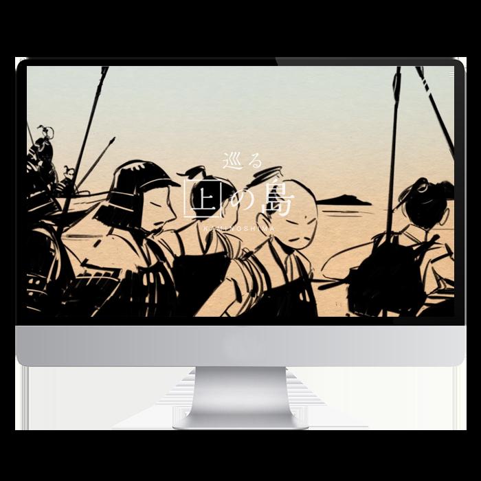 広島県因島 / 巡る因の島 PR動画+WEB3