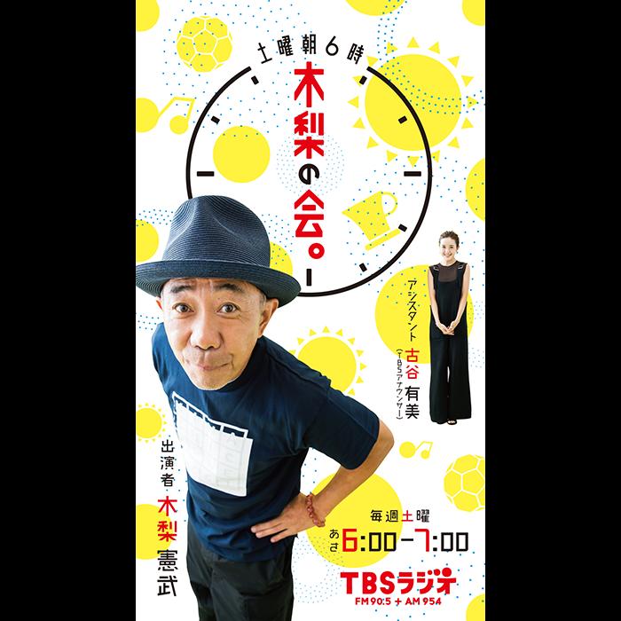 TBS RADIO VISUAL -KINASHINOKAI-2