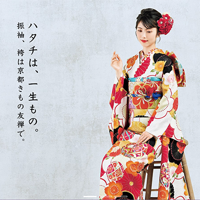 京都きもの友禅  -official web site-