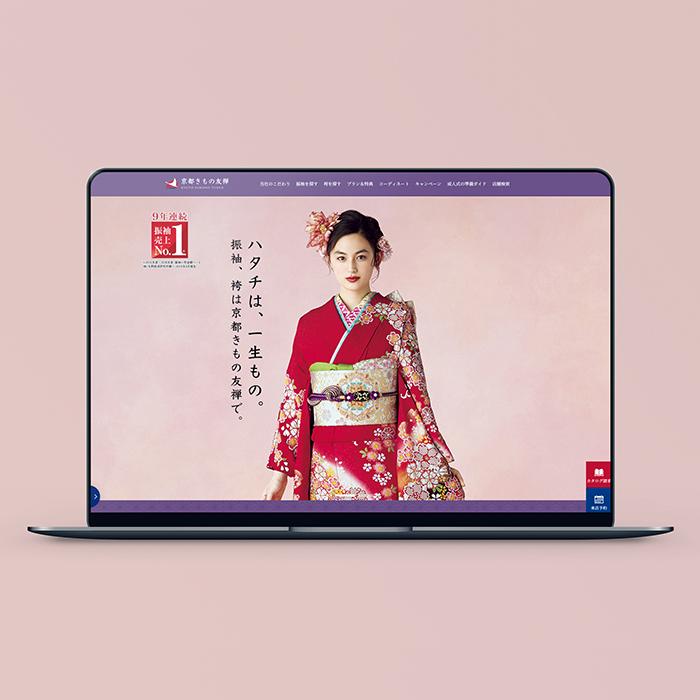 京都きもの友禅  -official web site-2