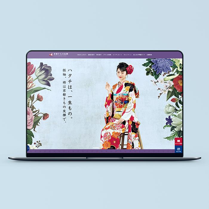 京都きもの友禅  -official web site-1