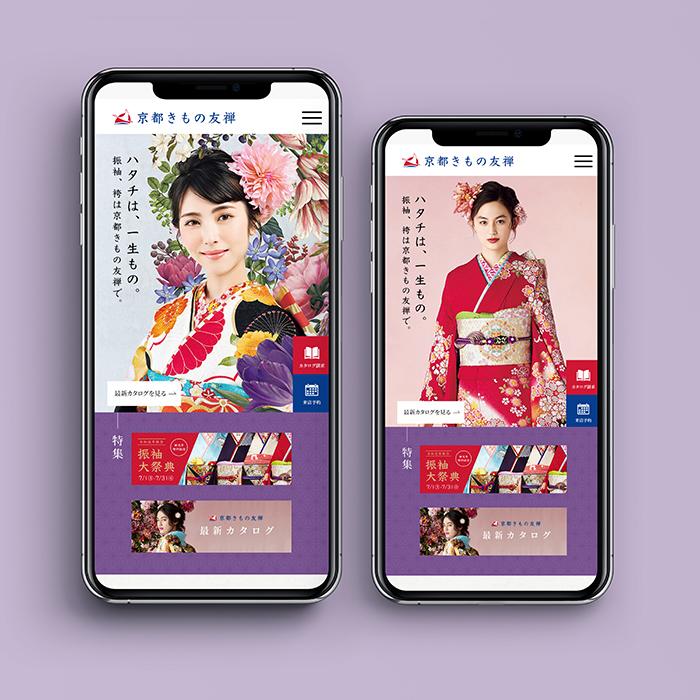 京都きもの友禅  -official web site-3