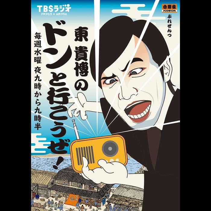 Yoshinoya x TBS Radio for Azumax1