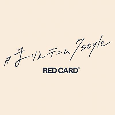 #まりえデニム7style  -REDCARD-