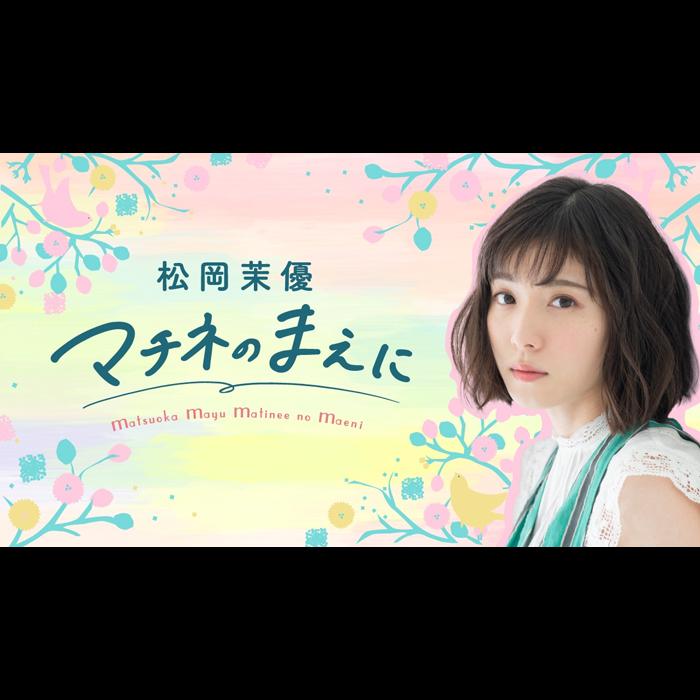 松岡 茉優 マチネのまえに /TBS RADIO1