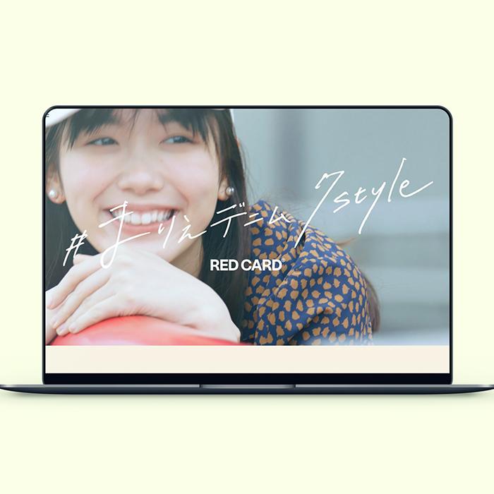 #まりえデニム7style  -REDCARD-1