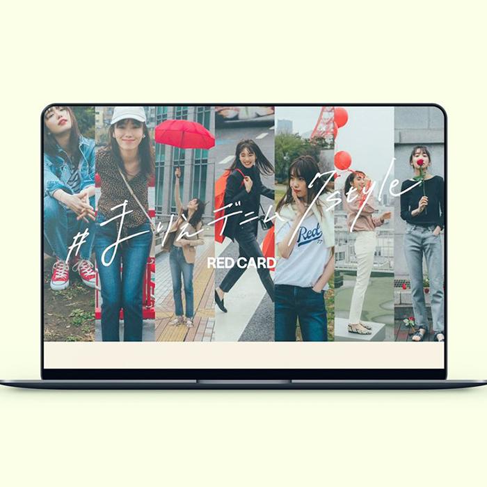 #まりえデニム7style  -REDCARD-2