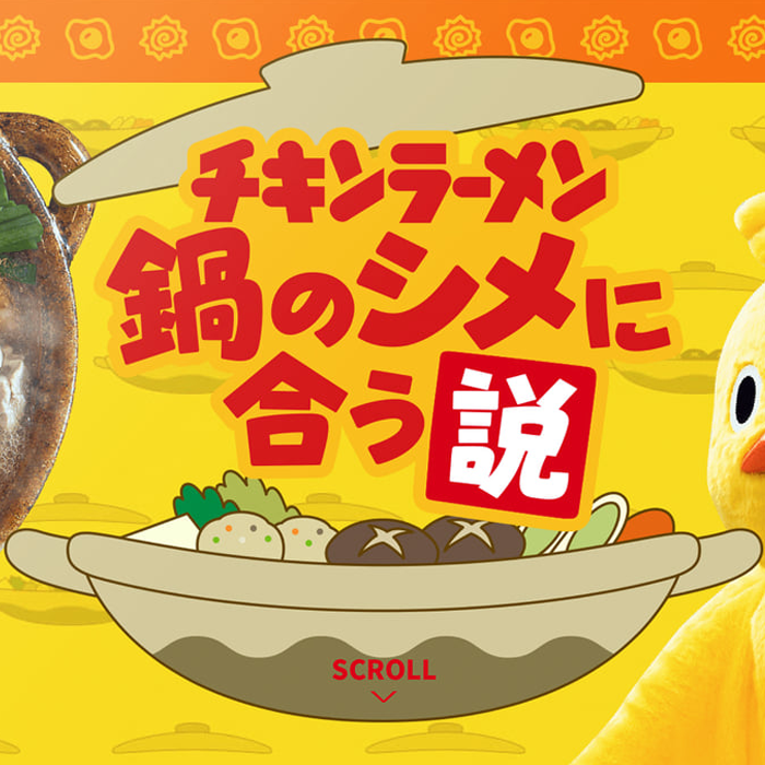 CHICKEN RAMEN -チキンラーメン鍋のシメに合う説-