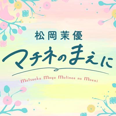 松岡 茉優 マチネのまえに /TBS RADIO