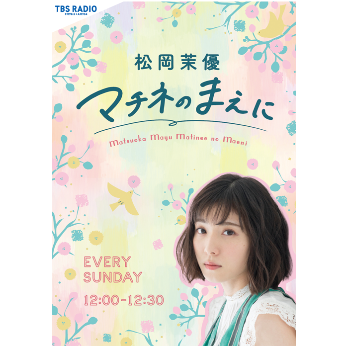 松岡 茉優 マチネのまえに /TBS RADIO2